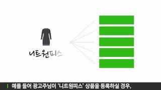 네이버 검색광고 : 클릭초이스상품광고 소개