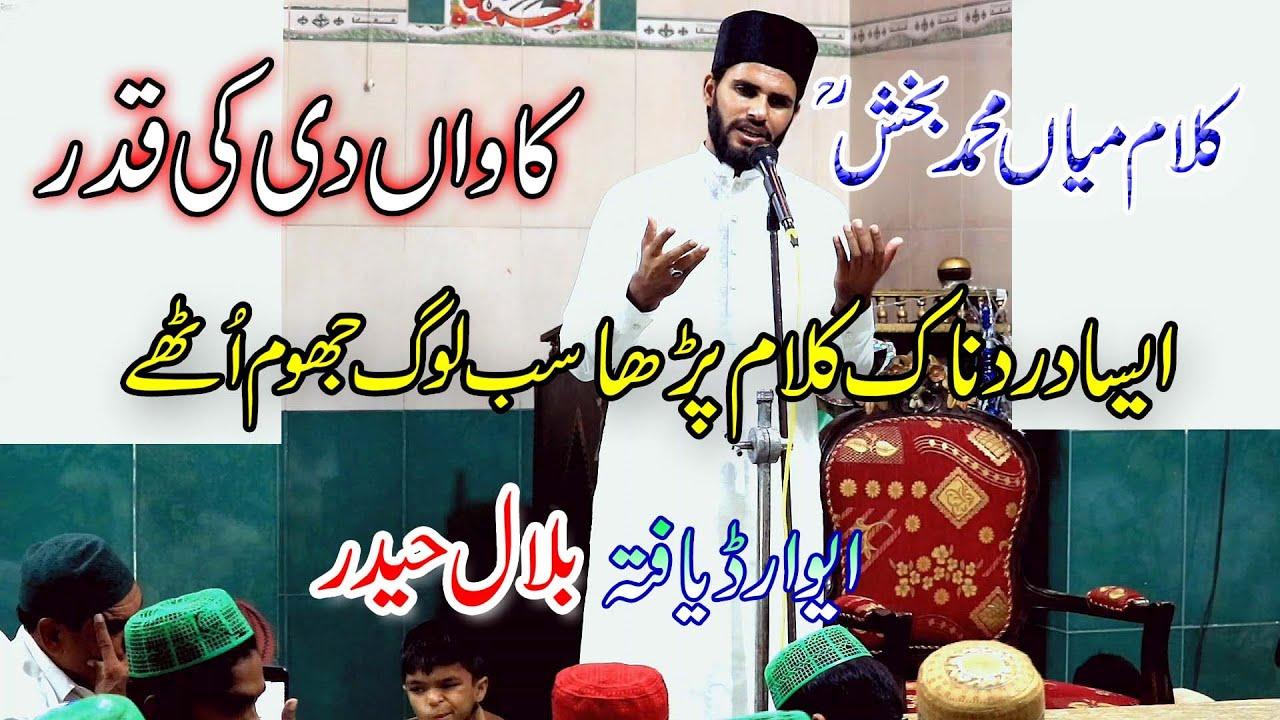 Download kalam mian muhammad bakhsh punjabi poetry   bilal haider   saif ul malook   tajdar e madina  