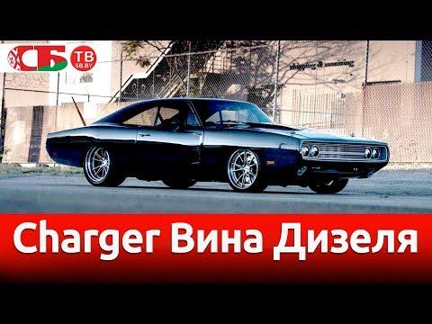 Charger Вина Дизеля | видео обзор авто новостей 26.07.2019