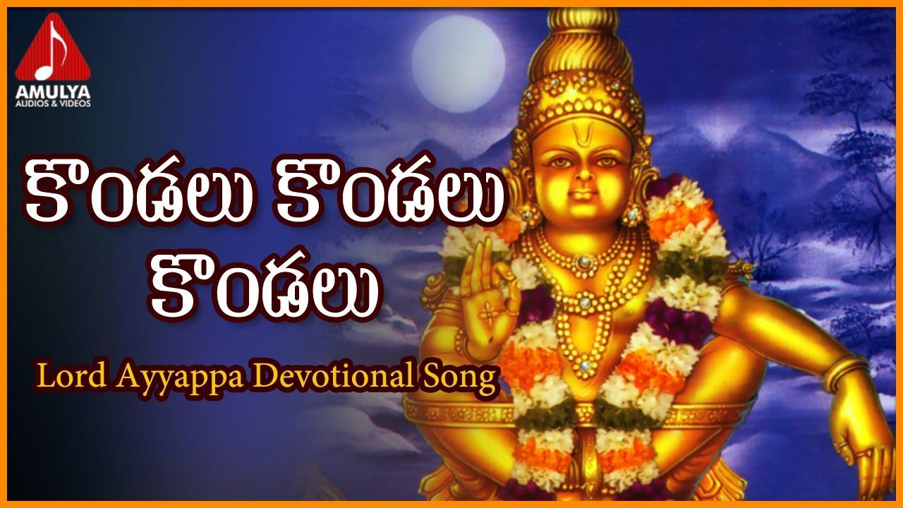 Kondalu Kondalu Kondalu Telangana Popular Folk Song Sabarimala Ayyappa Swamy Songs