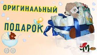 ЧТО ПОДАРИТЬ МЛАДЕНЦУ | Как сделать подарок из подгузников(В этом видео мы покажем Вам, как можно сделать креативный и недорогой подарок для молодой мамы. Самый расход..., 2015-02-21T18:54:36.000Z)