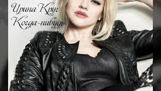 Ирина Круг-Когда-нибудь