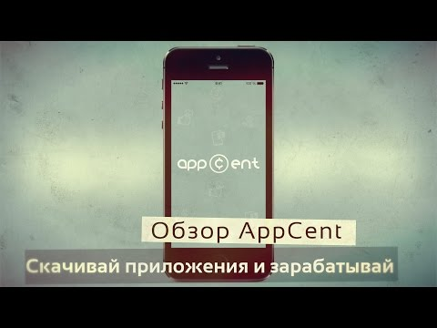 Мобильный заработок в - AdvertApp