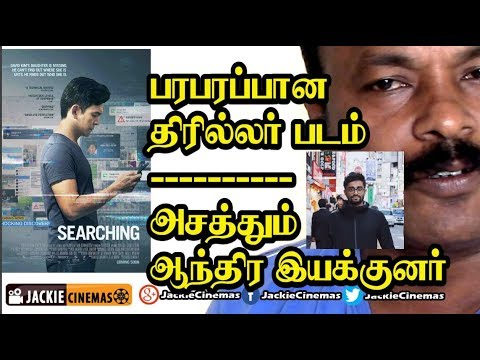 Download Latest New 2018 Full Length How To Go To A Cold In A Tamil