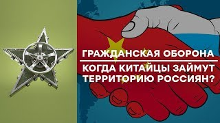 Учения Россия-Китай 2018: РФ станет частью ВЕЛИКОГО КИТАЯ - Гражданская оборона