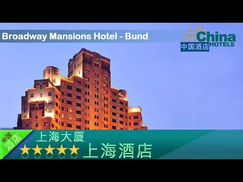 Broadway Mansions Hotel - Bund - Shanghai Hotels, China