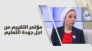 د. حنين حياصات - مؤتمر التقييم من اجل جودة التعليم