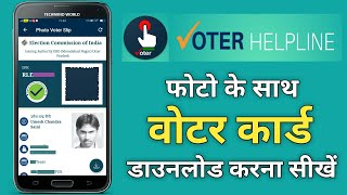 How to Register on Voter Helpline App | Download Voter Card with Photo | Search Any Voter Card | screenshot 3