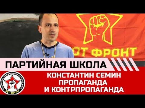 Константин Семин. Пропаганда