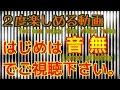 #18.【旅行シリーズ】東京旅行!ディズニーランド~ちょっとだけホテル紹介【2日目】