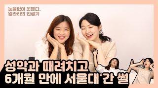 [딥터뷰] 성악 때려치고 6개월만에 서울대 간 썰 (고3 8월에 결절 발견? 5년간 무대공포증?)