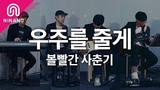 [NINANO 니나노노래방] 볼빨간 사춘기 - 우주를 줄게 (Band Cover) / NINANO Karaoke