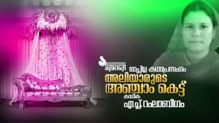 Aliyarude Anjamkettu | Mappila Kathaprasangam | Ramla Beegum