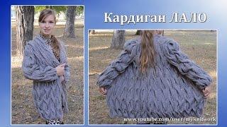 Вязание спицами. Обзор Кардигана Лало. Knit cardigan Lalo.