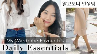 5 Daily Favourite Essentials 알…