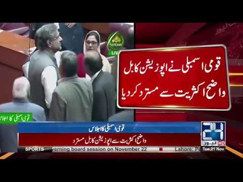 NA Rejects Bill Seeking To Bar Disqualified Members From Heading Party | 21 Nov 2017