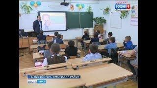 Компания «Газпромнефть - Ямал» организовала для школьников уроки энергосбережения