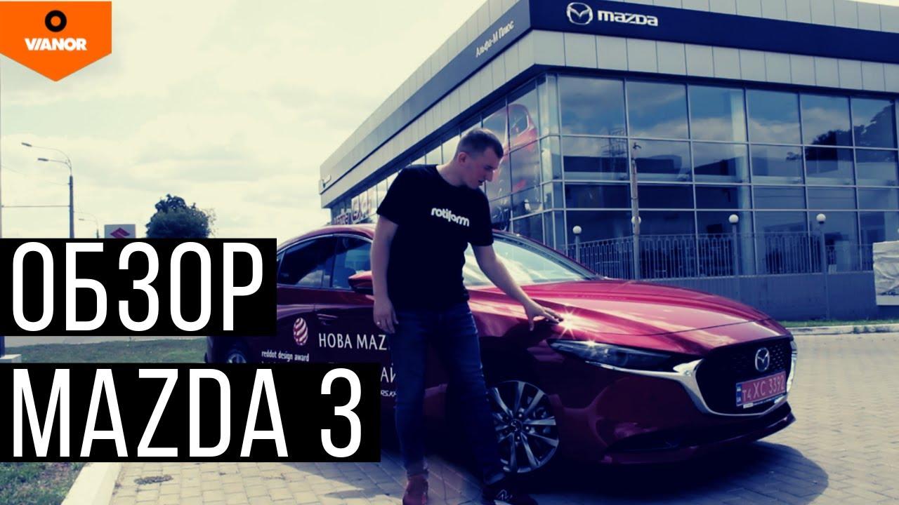 Обзор новой Mazda 3 2019: выбираем шины и диски