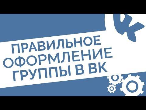 Правильное оформление группы ВКонтакте 2017