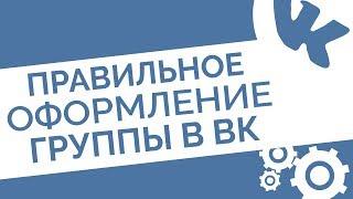 Правильное оформление группы ВКонтакте 2017(Не знаете, как красиво оформить группу ВКонтакте? Закажите уникальный дизайн у профессионалов: http://vk-dizayn.ru..., 2016-01-05T15:23:49.000Z)