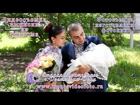 Армянская выписка из роддома, 5 роддом, Ростов-на-Дону