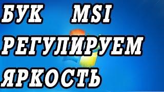 Как сделать ярче или темнее экран ноутбука MSI VR610X. Регулировка звука: громче, тише.(В этом видео я покажу как сделать ярче, светлее экран ноутбука MSI VR610X. http://kom-servise.ru/index.php/remont/436-436 Или наоборот..., 2014-09-12T00:16:39.000Z)