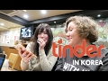 My Friends Make My Tinder Profile in Korea