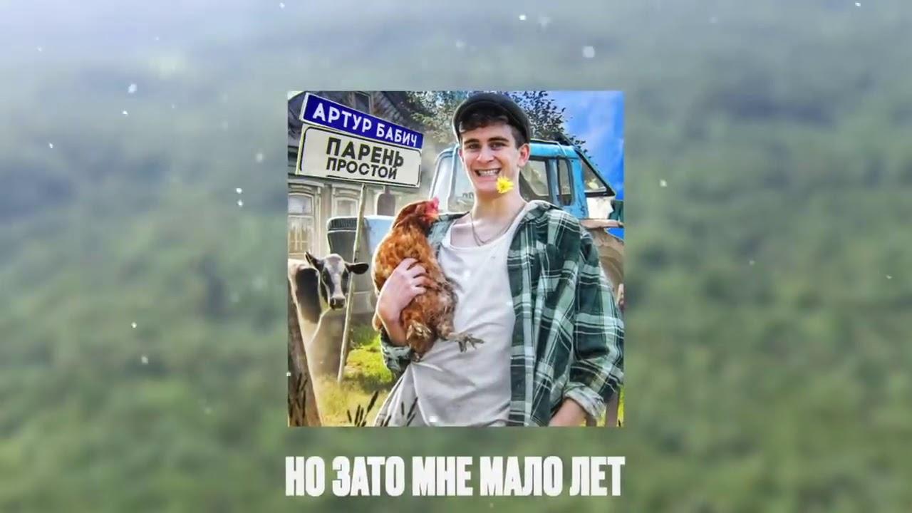 Артур Бабич Парень Простой Премьера трека 2020