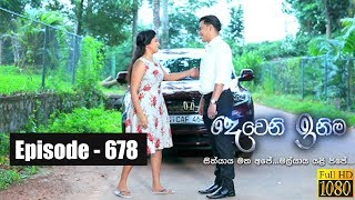 Deweni Inima | Episode 678 12th September 2019 Thumbnail