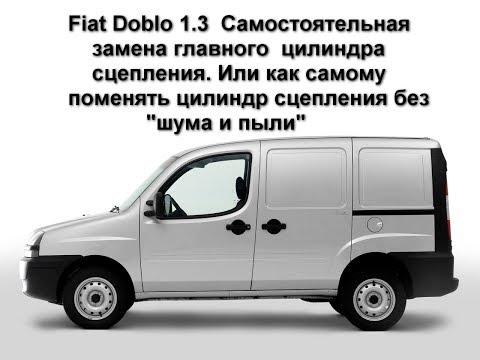 Замена  главного цилиндра сцепления Fiat Doblo 1.3 Replacement of the main cylinder of coupling