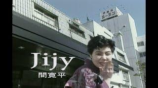 間寛平 - Jijy