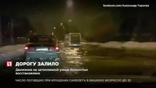 В Ярославле из-за прорыва трубы затопило участок дороги