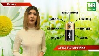 30 пунктов сбора отработанных батареек в Казани организованы Министерством экологии - ТНВ
