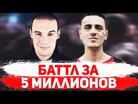 GUF vs FACE | ГУФ СОГЛАСИЛСЯ НА БАТТЛ С FACE ЗА 5 МИЛЛИОНОВ НА VERSUS BATTLE