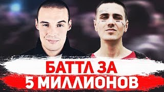 Download GUF vs FACE | ГУФ СОГЛАСИЛСЯ НА БАТТЛ С FACE ЗА 5 МИЛЛИОНОВ НА VERSUS BATTLE Mp3 and Videos