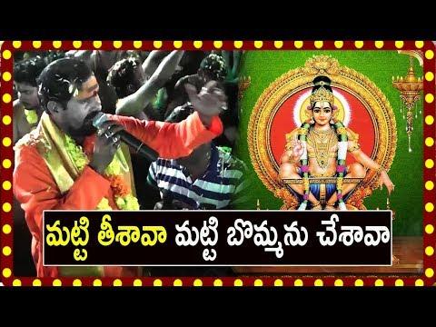 మట్టి-బొమ్మను-చేశావా-|#ayyappa-swamy-top-devotional-song-in-telugu-|-matti-tisava-matti-bommanu-ches