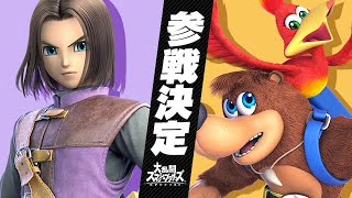 【日本人の反応】スマブラ ドラクエ勇者・バンジョーとカズーイ参戦映像/Super Smash Bros. for Hero and Banjo-Kazooie Japanese Reaction