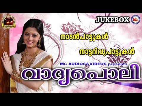 വാദ്യപ്പൊലി | Vaadhyapoli | Malayalam Nadanpattukal | Nadanpattukal in Malayalam