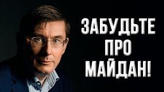 Почему Порошенко и Луценко скрывают правду о Майдане!