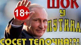 ШОК!!! У ПУТИНА СОСЕТ ТЕЛКА!!! ПРЕЗИДЕНТ РОССИЙСКОЙ ФЕДЕРАЦИИ