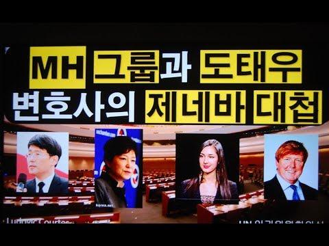 박근혜 대통령의 '인권탄압'을 고발한 MH 그룹과 도태우 변호사의 '제네바 대첩' (김홍기 목사, Ph.D., D.Min.)