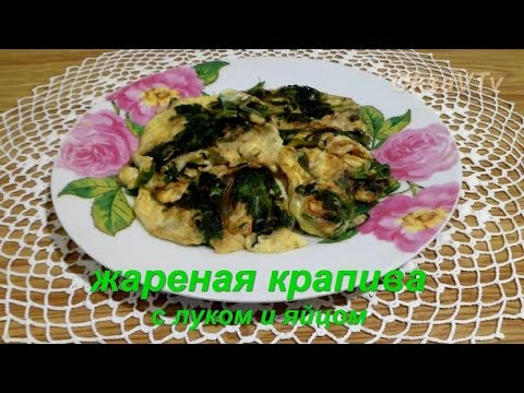 Жареная крапива с луком и яйцом. Fried Nettle With Onion And Egg.