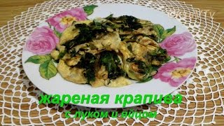 жареная крапива с луком и яйцом. Fried nettle with onion and egg