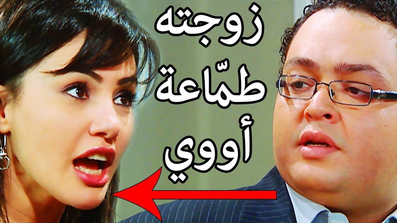 لما الزوجة تتحايل عجوزها عشان تاخد كل فلوسه