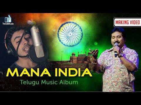Mana India - Making Video | Republic Day Special | Telugu Music Album | Mano  Trend Music