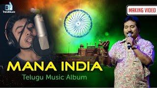 Mana India - Making Video   Republic Day Special   Telugu Music Album   Mano  Trend Music