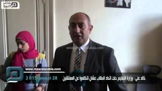 بالفيديو| خالد علي:وزارة التعليم حلت اتحاد الطلاب عشان اتكلموا عن المعتقلين