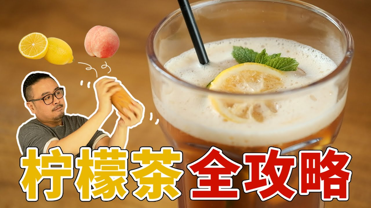 收下这份攻略,承包你这个夏天的全部柠檬茶!How to make lemon tea
