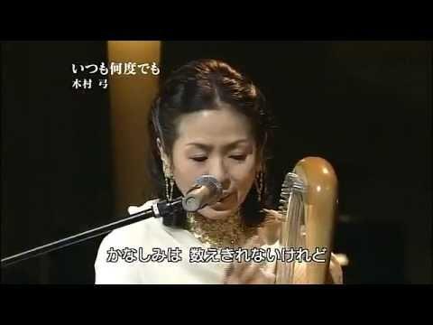 木村弓 - いつも何度でも - YouT...