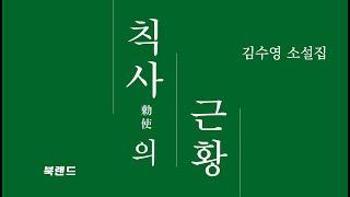 [북랜드] 신간 소식 - 김수영 소설집 『칙사勅使의 근…
